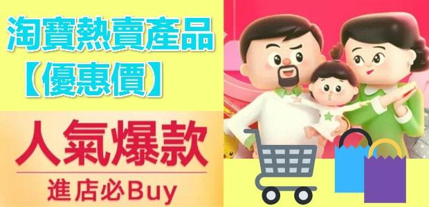 taobao banner