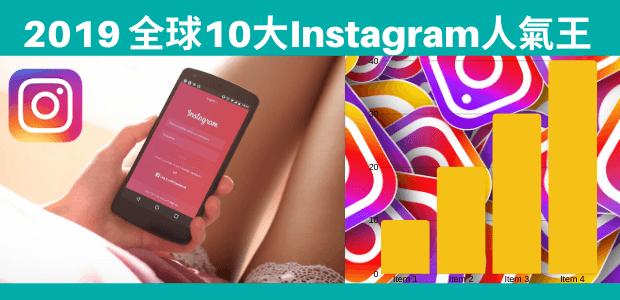 2019 Top 10 most popular instagram