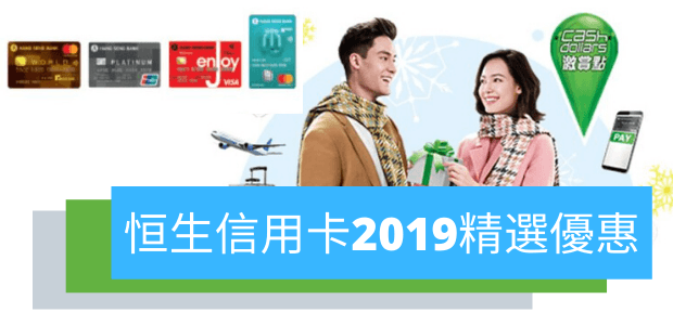 hang seng credit card offers