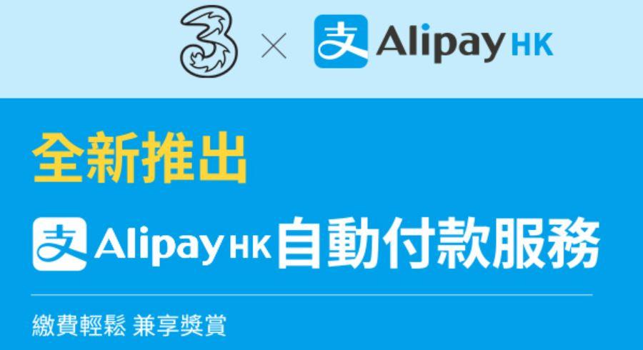 AlipayHK 香港3優惠