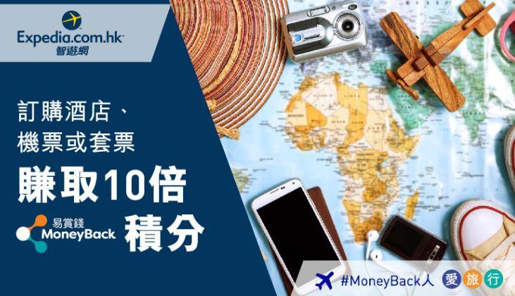 Moneyback x expedia