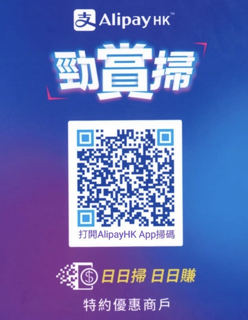 AlipayHK QR code AlipayHK (支付寶HK) 最新優惠 (持續更新)