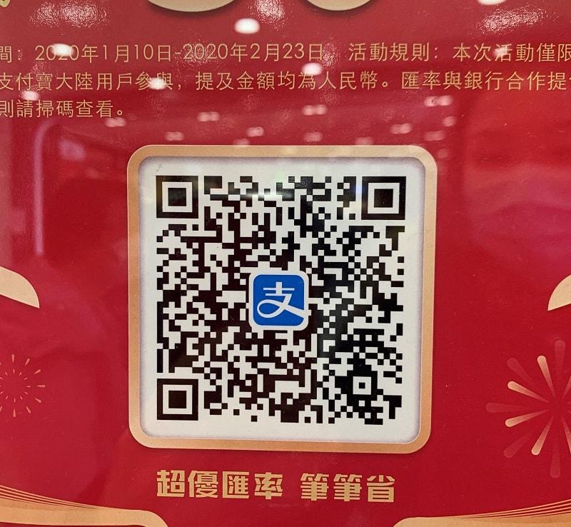 Alipay QRcode (支付寶HK) 最新優惠