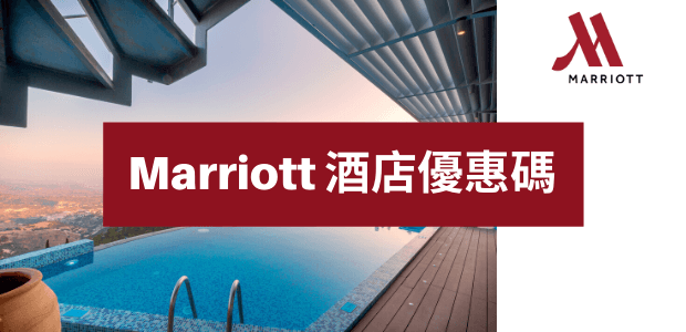 marriot promo code