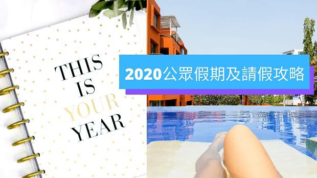 2020 Holiday