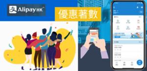 AlipayHK (支付寶HK) 最新優惠