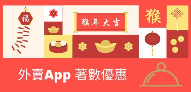 外賣App優惠
