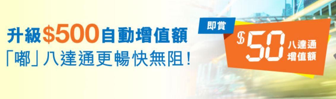 八達通x Smart Octopus in Samsung Pay