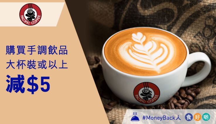 moneyback x pacific coffee