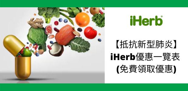 iHerb 暢銷商品大優惠