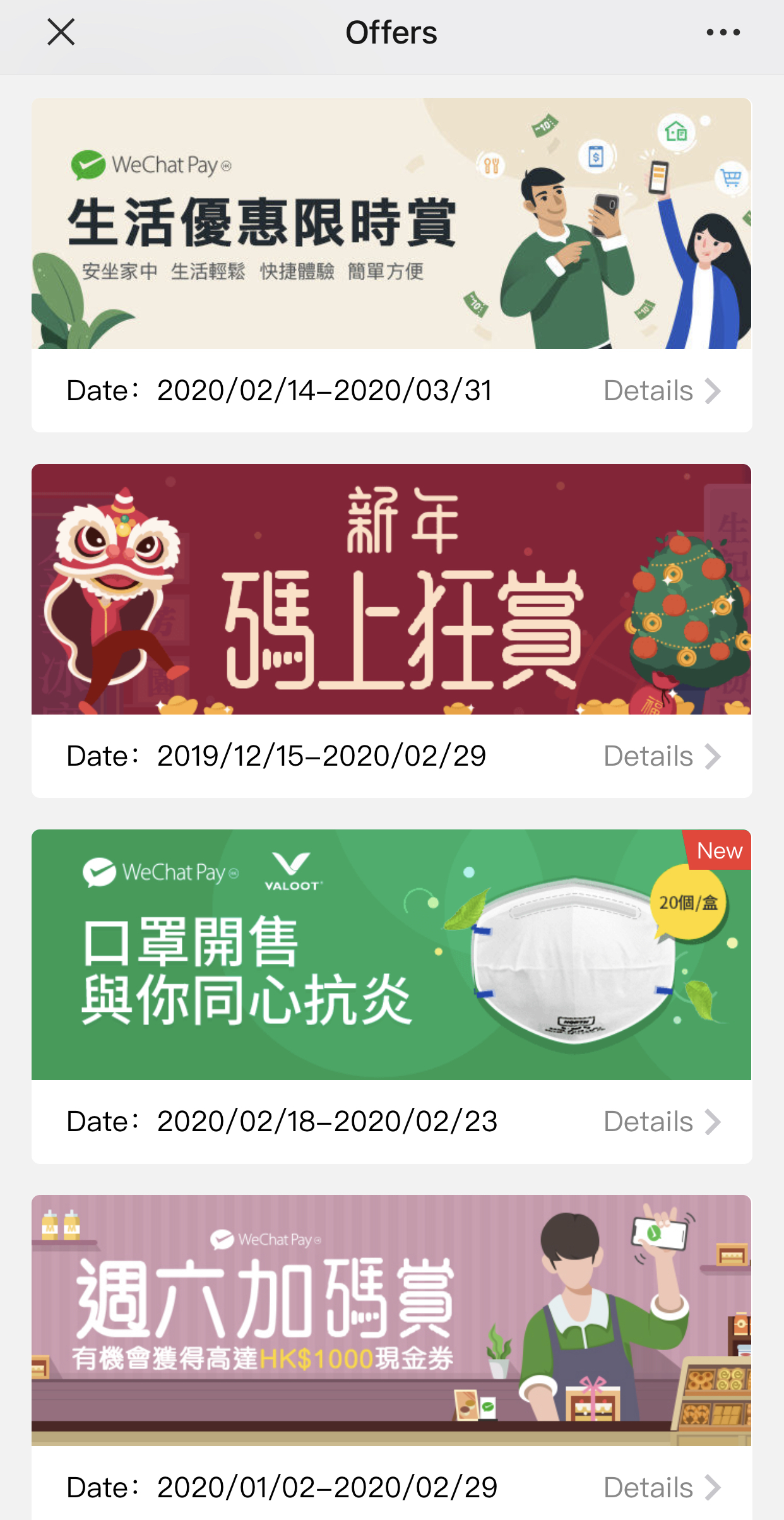 WeChat Pay Offer