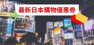 日本購物優惠劵