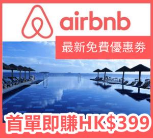 Airbnb優惠