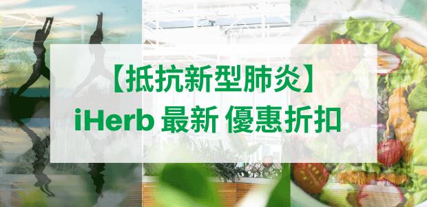 2020【抵抗新型肺炎】iHerb 持續更新優惠折扣 (免費領取)