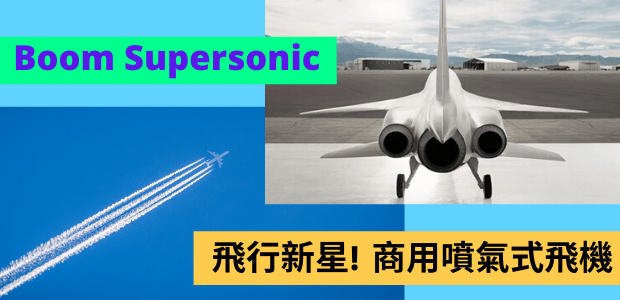 Boom Supersonic超音速Overture噴射式飛機