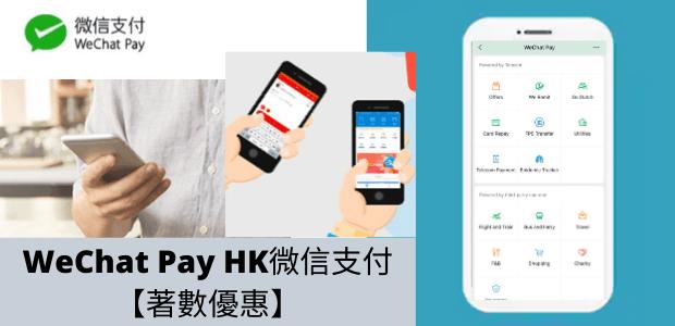 WeChat Pay HK微信支付優惠/2020年最新WeChat Pay HK微信支付【著數優惠】