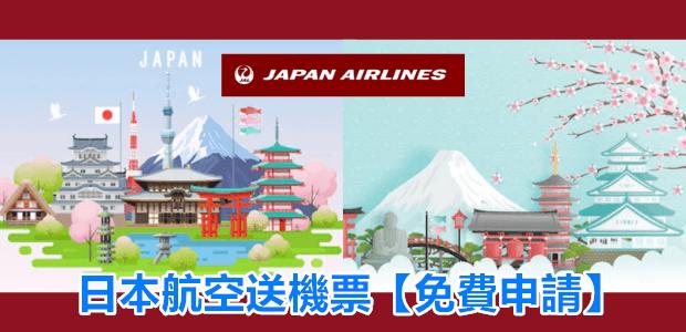 日本航空優惠