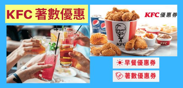 2020最新KFC優惠劵