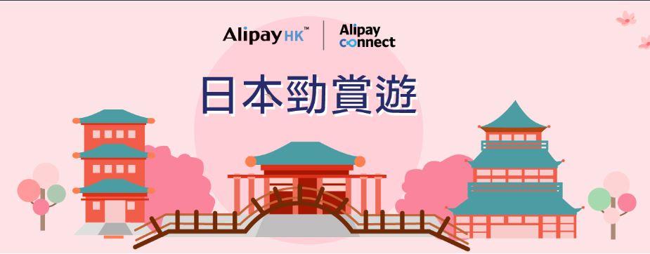 AlipayHK Japan 日本優惠