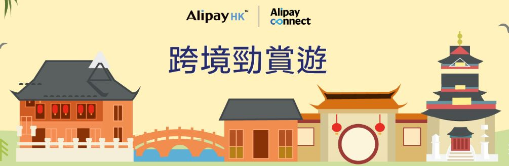 AlipayHK 內地勁賞遊 -跨境消費優惠