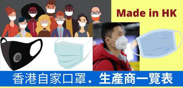 香港自家制口罩