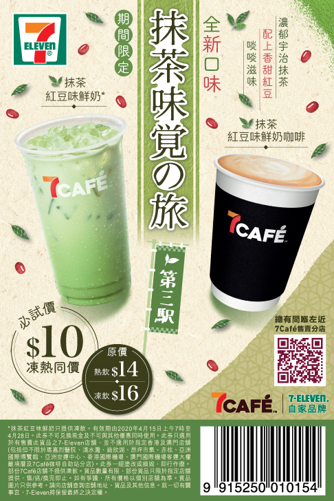 7Café_Matcha_Red-bean_Flavoured_E-coupon