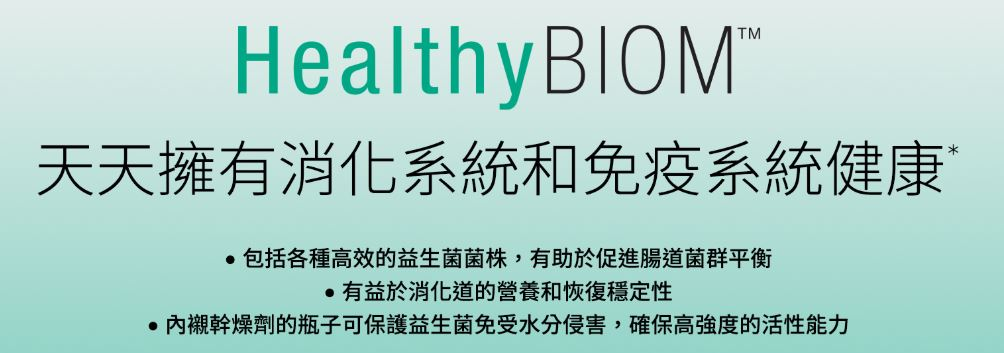 HealthyBiom Digestive and Immune System Health
