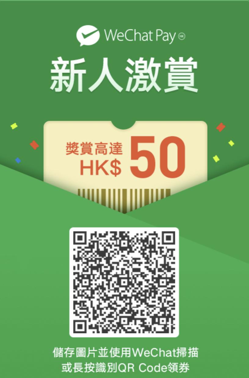 Wechat Pay 新人激賞/2020年最新WeChat Pay HK微信支付【著數優惠】