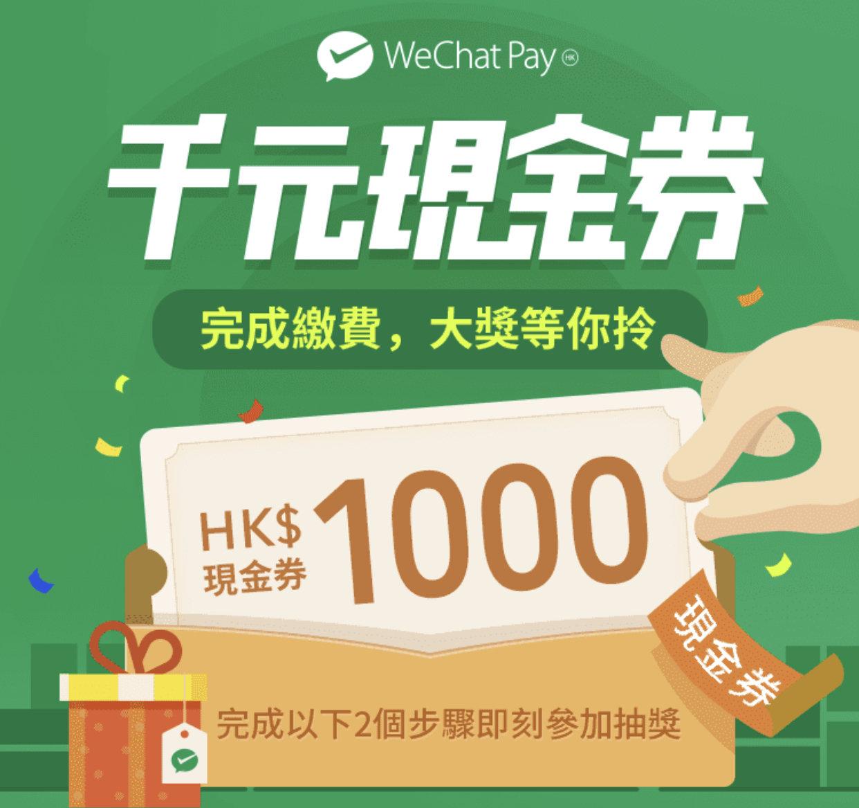 WeChat Pay千元抽獎
