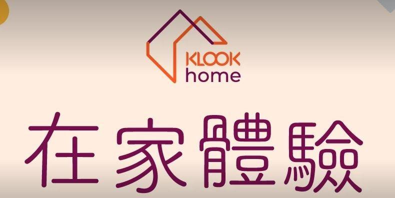 klook在家體驗限時優惠