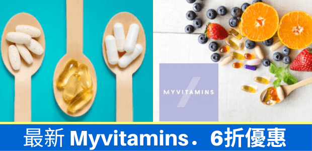 myvitamins補充劑優惠