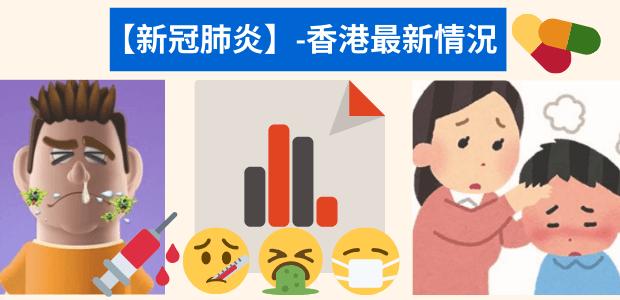 香港新冠肺炎最新情況