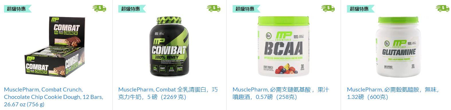 sport nutrient 健康補充劑