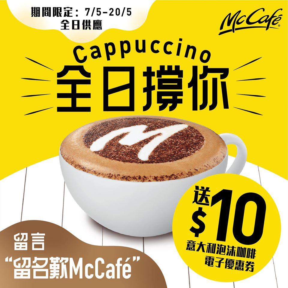 McDonld's McCafe