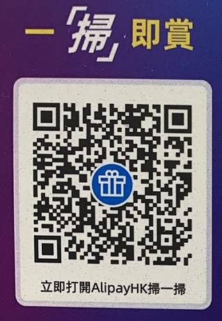 AlipayHK QRCode AlipayHK (支付寶HK) 最新優惠