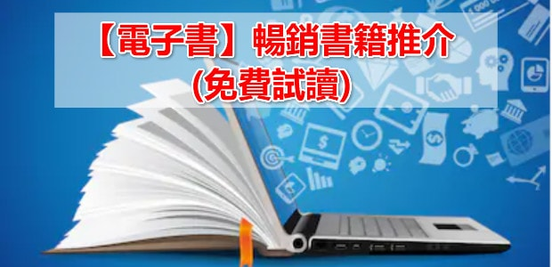 【電子書】暢銷書籍試讀
