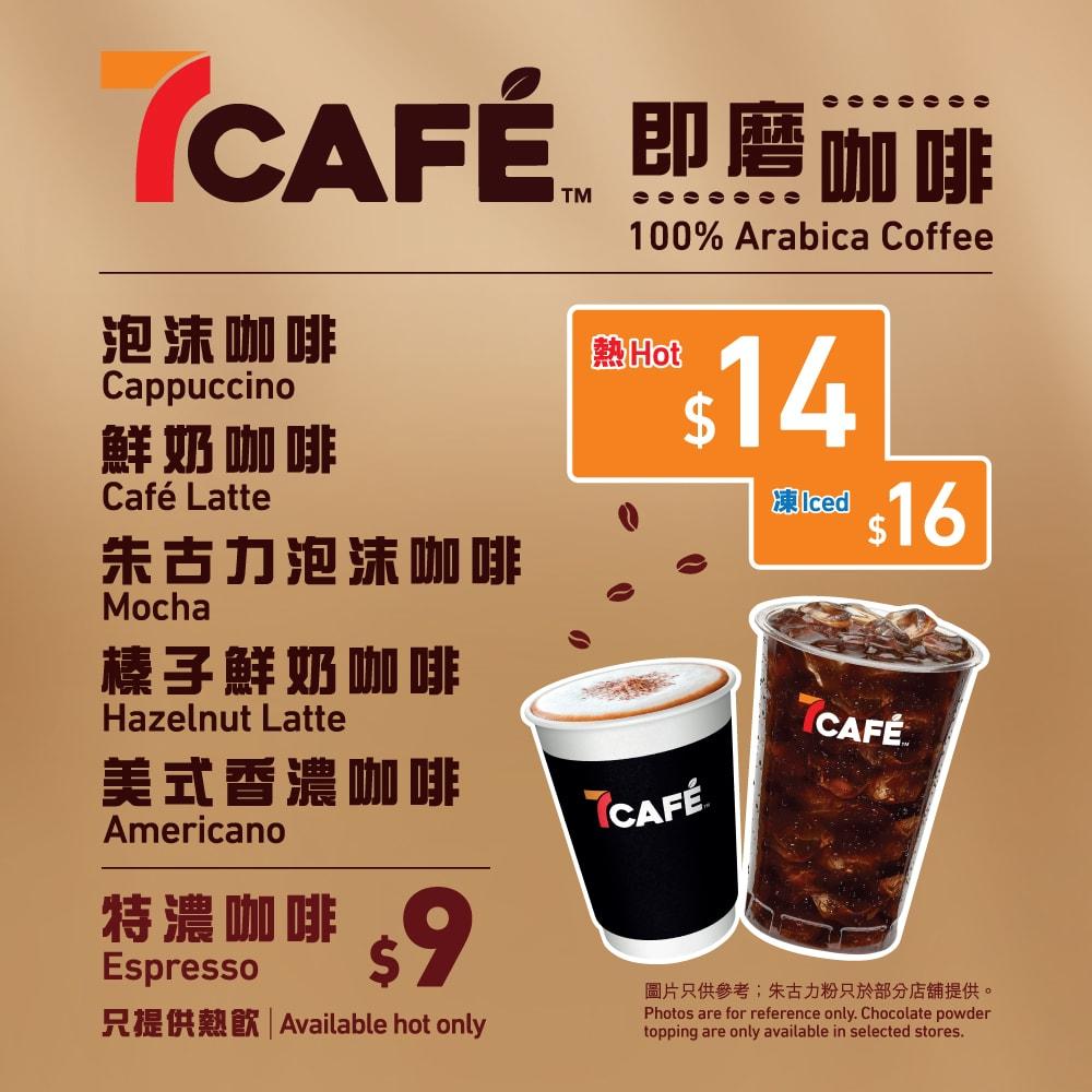 7Cafe coupon 咖啡優惠劵