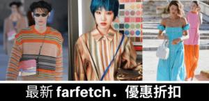最新Farfetch優惠券/Farfetch優惠碼/Farfetch折扣券碼 Farfetch promo code