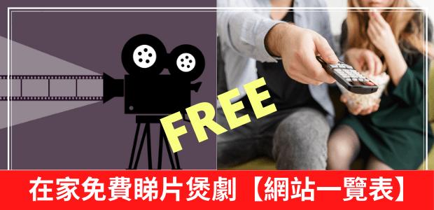 免費電影睇片free movie