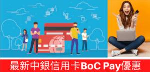 BoC Pay 最新優惠/BoCPay 最新著數優惠: