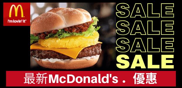 2020最新McDonald's 麥當勞優惠 (一覽表)