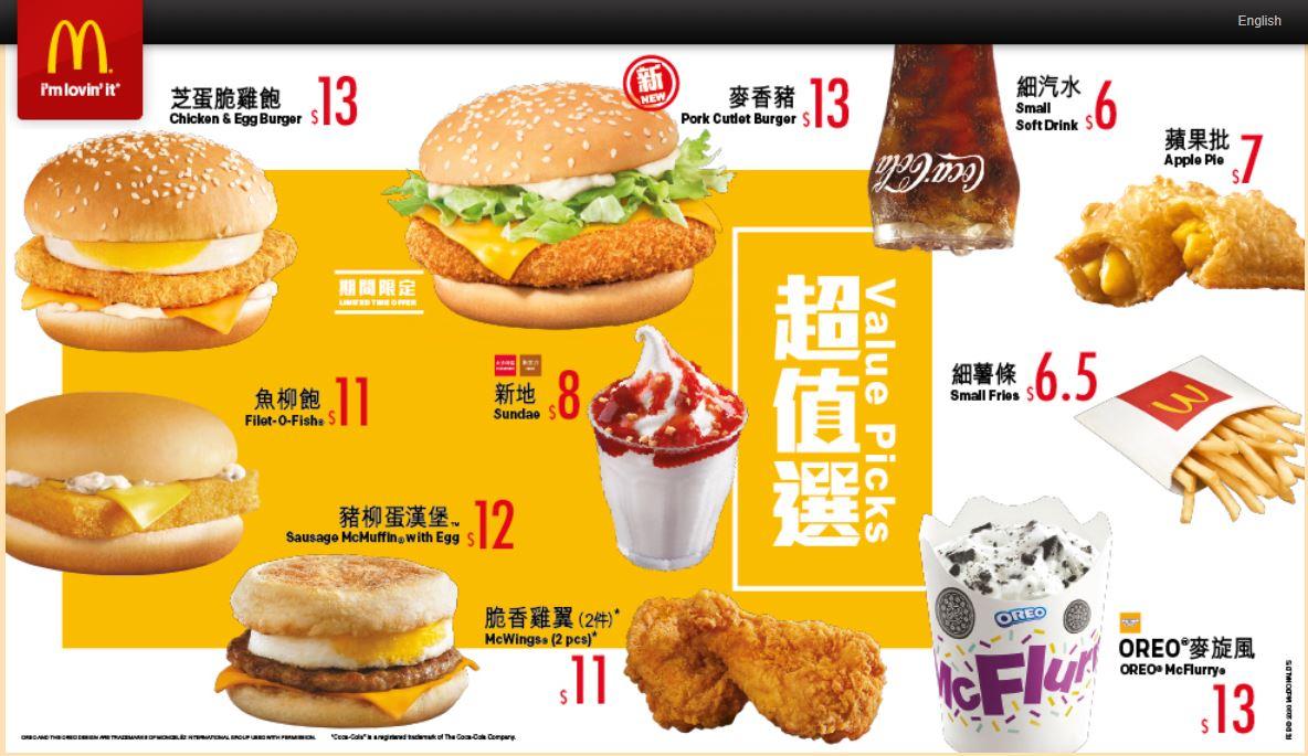 麥當勞: 超值之選