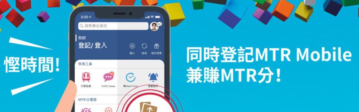 八達通登記 MTR Mobile賺MTR分
