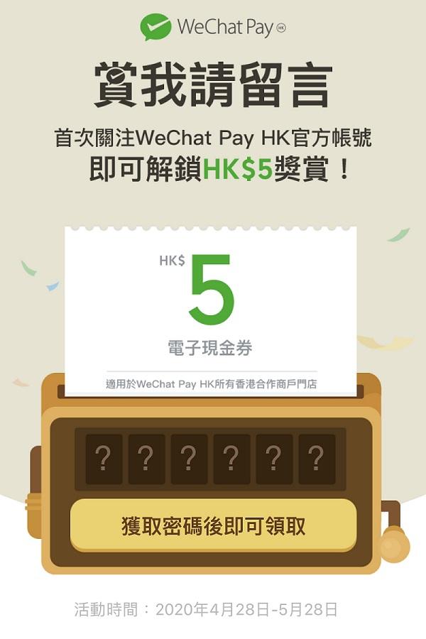 WeChatPay $5