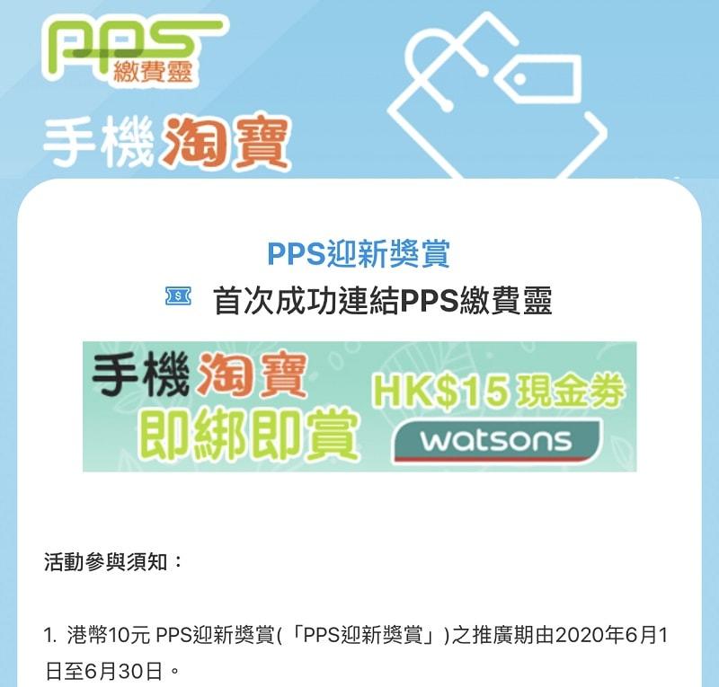 Alipay HK手機淘寶優惠 AlipayHK (支付寶HK) 最新優惠