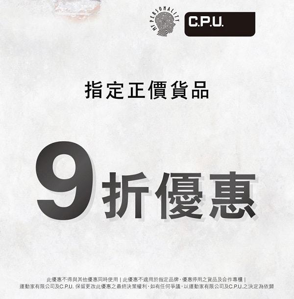 C.P.U. 9折優惠 AlipayHK (支付寶HK) 最新優惠