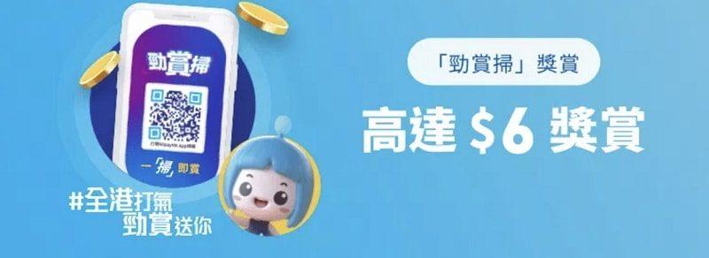 勁賞掃$6 AlipayHK (支付寶HK) 最新勁賞掃優惠