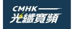 光纖寬頻CMHK