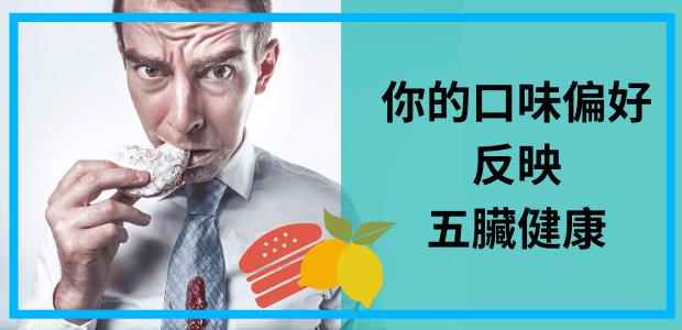 你的口味偏好反映你的五臟健康