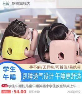 學生午睡神器